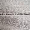 ポケモン大集合ポスターが大迫力。720匹の名前がびっしり書かれた紙も貰える