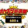 映画「ボルケニオンと機巧(からくり)のマギアナ」、劇場での配布は総選挙1位のポケモン
