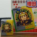 「ポケットモンスター 増田コダック」がサイン会で作られる。コダック売りのお姉さんも登場