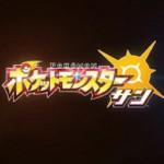 3DS「ポケモン サン ムーン」のパッケージ画像が公開。ってポケモン見えねーよ!!