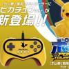 「ポッ拳」専用コントローラー for Wii U ピカチュウ、予約が開始