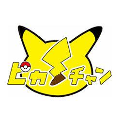 ポケモンスペシャル番組「ピカ・チャン」、2016年5月11日。渡部秀バトルおにいさん