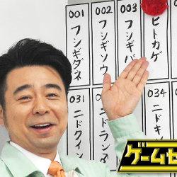 ポケモン サン ムーン発売日までに赤緑「ゲームセンターCX 有野の挑戦