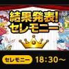 ポケモン総選挙720の結果発表セレモニーの中継が決定。佐香智久さん、中川翔子さん、松本梨香さんなど登場