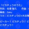 「ピカチュウのうた」歌詞が公開。ピ~カ~、ピッカチュ、ピカなどの違いが