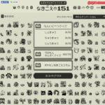 ポケモン初代151匹のなきごえを当てるクイズゲームが登場。クリアで壁紙をゲット