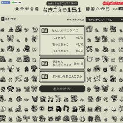 ポケモン初代151匹なきごえ当てるクイズゲーム。クリア壁紙ゲット
