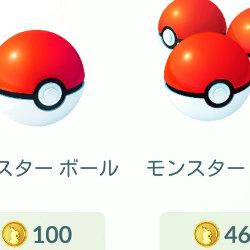 ポケモンGO課金、モンスターボール100円、しあわせたまご80円、おこう