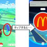 ポケモンGO、全国のマクドナルドが道具をもらえる「ポケストップ」や「ジム」として登場
