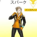 ポケモンGO、チームリーダーのキャラのイラスト、名前が発表。コザキユースケ氏のデザインに