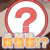 ポケモンの家2016年7月3日放送で、ゲームフリーク社内が公開。増田順一氏も登場で新ポケモンが