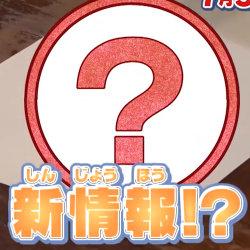 ポケモンの家2016年7月3日放送、ゲームフリーク社内。増田順一も新ポケモン