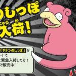 ヤドンのしっぽ、緊急入荷!今ならたったの100万円。ロケット団がポケセンオンライン占拠中