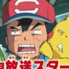 ポケモン サン ムーンのアニメ、リーリエ、スイレン、マオ、カキなど公開。サトシは顔が…