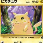 ポケモンカードゲーム、ピカチュウ純金製カードが、20万円で受注販売