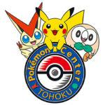 ポケモンセンターのロゴが一部リニューアル。サンムーンのポケモンが登場