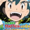 アニメ「ポケモン サン ムーン」の登場キャラ、声優、スタッフ、PVなどが公開