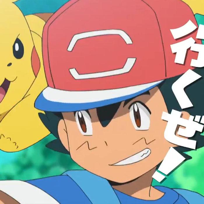 ポケモン サン ムーンのアニメ、松本梨香さんの主題歌。サンサンもっと熱くなれ