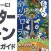 ポケモン サン ムーン ガイドポスターが、ニンドリ2016年12月号の付録に