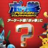 ポッ拳 AC版、エンペルト参戦の発表が2016年11月1日に?