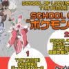 SCHOOL OF LOCK!、2016年11月14日(月)にゲームフリークの増田順一氏、大森滋氏が登場