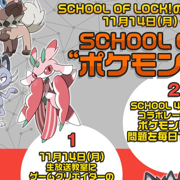 SCHOOL OF LOCK!、2016年11月14日ゲームフリークの増田順一氏、大森滋氏