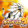 ポケモン20周年記念の2016年、第7世代「サン ムーン」が発売