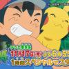 ポケモン サン ムーン アニメ、第1話、2話の視聴率は4.4%。XY初回より下、最終回より上