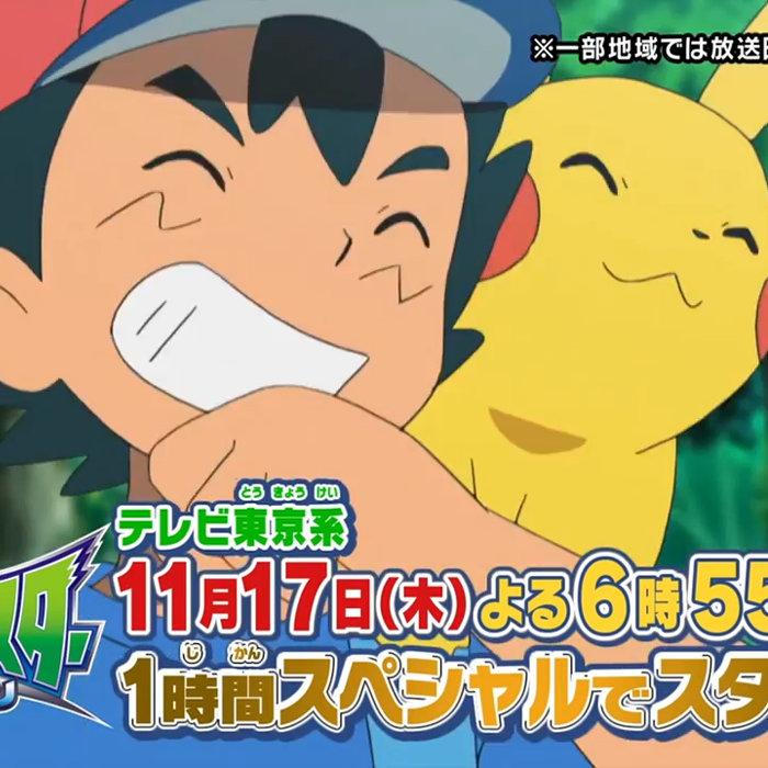 ポケモン サン ムーン アニメ、第1話、2話の視聴率は4.4%