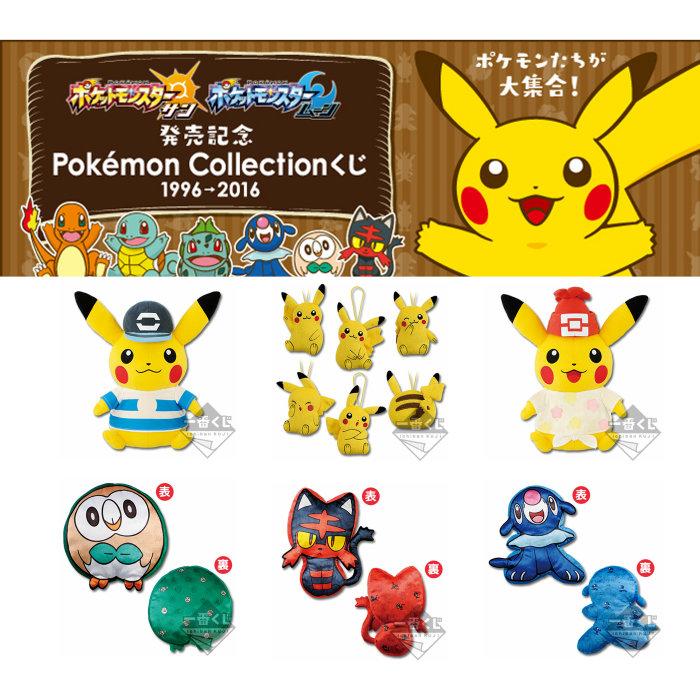 ポケットモンスター サン ムーン 発売記念 Pokemon Collectionくじ 1996→2016
