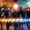 ポケモン サン ムーン、GENERATIONS from EXILE TRIBE 出演CMが公開。Zワザがカッコよく…