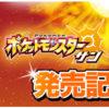 ポケモン サン ムーン発売記念の特番、ポケ女「椿姫彩菜、タカオユキ、柊木りお、みゃこ」が長時間プレイ