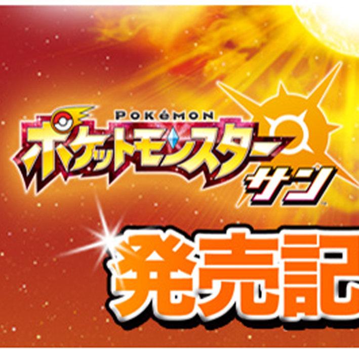 ポケモン サン ムーン発売記念の特番、ポケ女「椿姫彩菜、タカオユキ、柊木りお、みゃこ