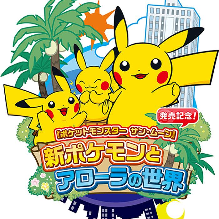 ポケモン サン ムーン発売記念イベント「新ポケモンとアローラの世界」