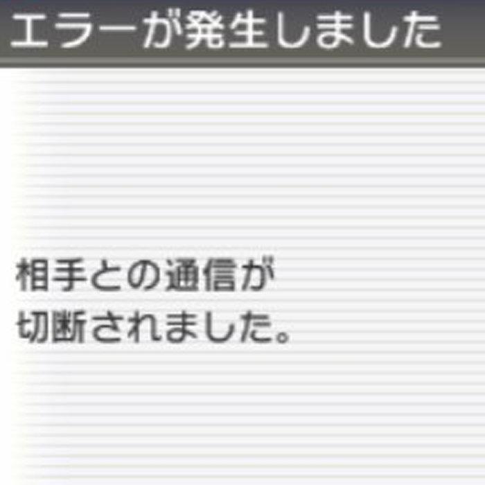 ポケモン サン ムーン、Zおきみやげ、Zすてゼリフで切断されるバグ → 使用禁止に