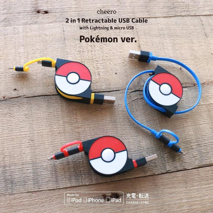 ポケモンとcheero、モンスターボールがデザインされたスマホ充電、転送ケーブル