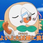 ポケモンアニメ サン&ムーン、サトシ カキんちに行く、課外授業はヒドイデ、リーリエとロコンなど