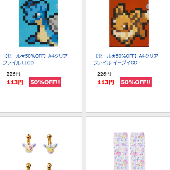 ポケモンセンターオンライン、半額セール。まだ買える