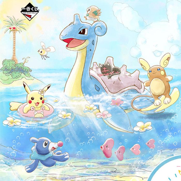一番くじ Pikachu and Friends HAPPY BEACH TIME。アローラな南国の海とラプラス
