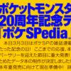 ポケットモンスターSPECIAL、データブック「ポケSPedia」が発売予定。20周年記念