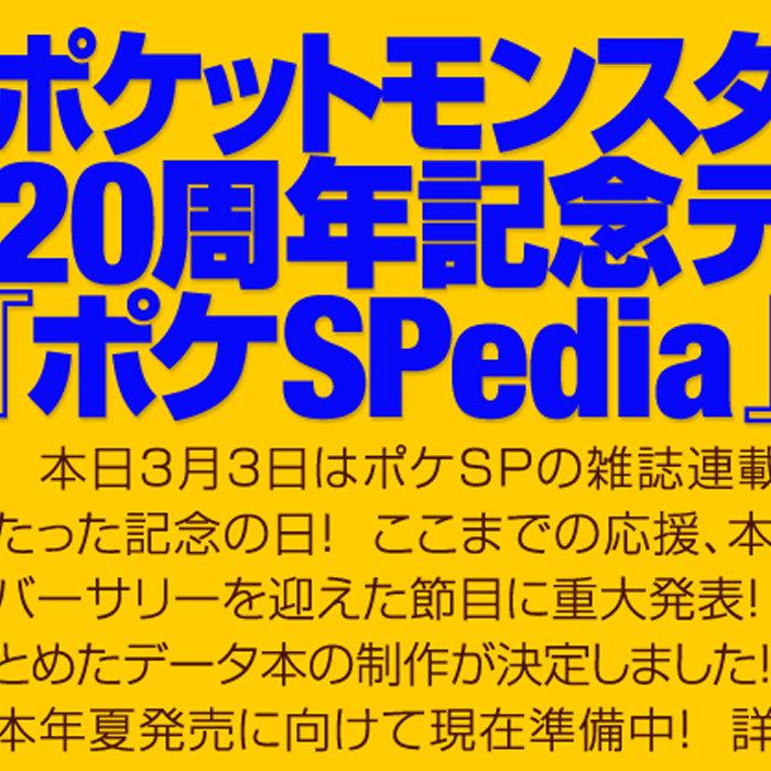 ポケットモンスターSPECIAL、データブック「ポケSPedia」。20周年記念