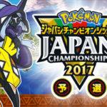 ポケモン サン ムーン、ジャパンチャンピオンシップス2017予選が開催決定。WCS2017への第一歩