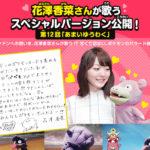 花澤香菜さんが歌う、ポケモンのシェルダーとヤドンの関係を描いた動画が公開