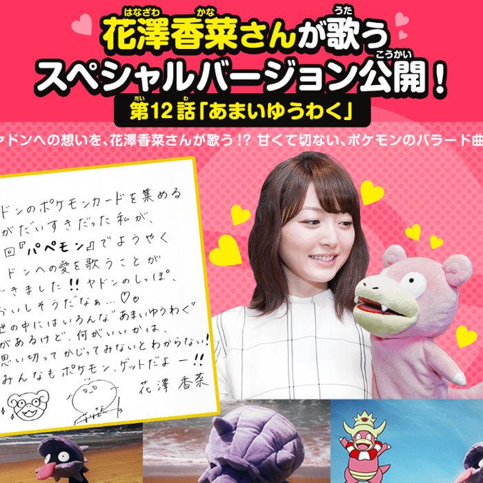 花澤香菜さんが歌う、ポケモンのシェルダーとヤドン動画
