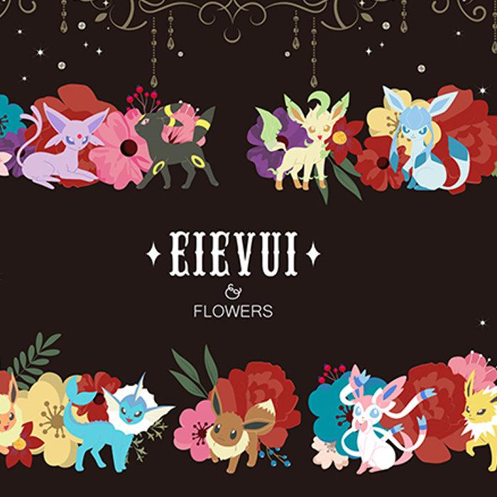 一番くじ Pokemon EIEVUI&FLOWERS、大人向け可愛い描き下ろしアート