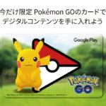 ポケモンGO、ピカチュウのPlayカード発売。全世界初の特別扱いに