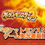 ポケモン サン ムーン、ゲーム実況者最強決定戦が開催予定。優勝予想プレゼントも