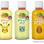 ポケモンGOのスポンサー伊藤園が、充実野菜のピカチュウ版などを発売