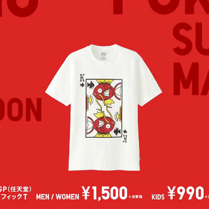 ポケモンのTシャツがユニクロ。コイキング、ピカチュウ5種類