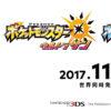 ポケットモンスター ウルトラサン ウルトラムーン、3DSで発売決定